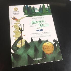 正版现货 细菌世界历险记 国际大奖儿童文学 (美绘典藏版)