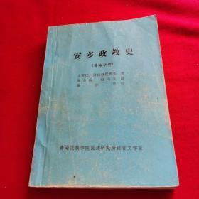 安多政教史(青海分册)