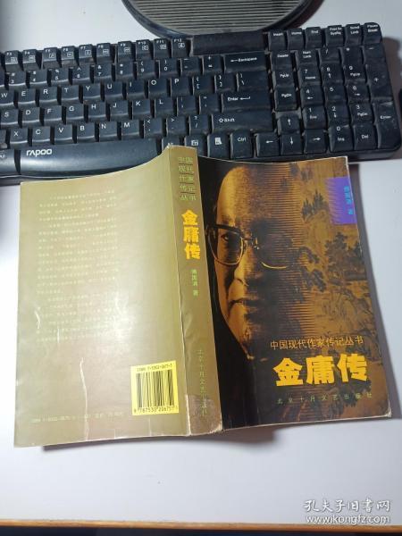 中国现代作家传记:金庸传