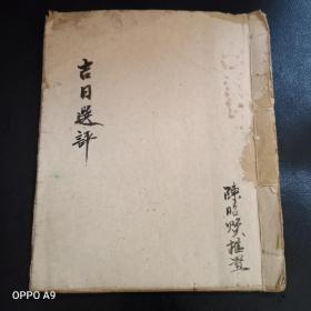 B1174 硃墨写本《戊申年二十八宿吉日选评》注:陈昭焕徒辛卯年累推至今不差,共54面。