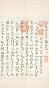 清乾隆年《无尽意菩萨经》曹文埴  折页装 全不全 不知道, 字的部分就如图3 面,画像两面  面和题签 非常好看