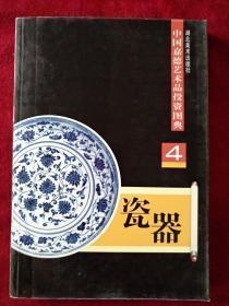 (0617    127X2)  中国嘉德艺术品投资图典  瓷器 4     书品如图.