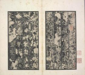 唐开元二十九年《唐俭碑》  折页装 共一册