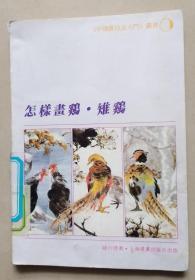 怎样画鸡 雉鸡