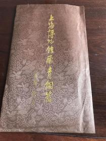B-0296精印上海博物馆藏青铜器(西周)铭文/拓片存十张尺寸不一