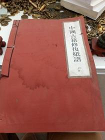中国古籍修复纸谱下册