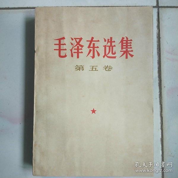 毛泽东选集第五卷#(广东第1次印刷)