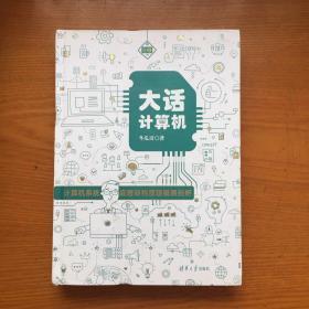 大话计算机:计算机系统底层架构原理极限剖析(第二卷)