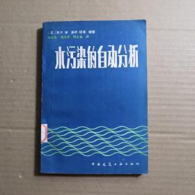 水污染的自动分析