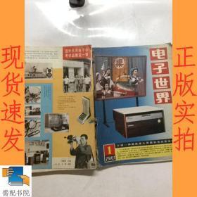 电子世界 1983 1-12 合订本