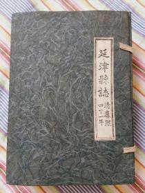 延津县志.1.2.3.4清康熙四十一年,94年手抄印本 线装本