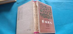 前汉演义上下精装 上海文化出版社