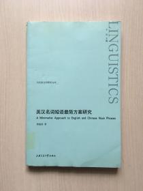 英汉名词短语最简方案研究(馆藏)