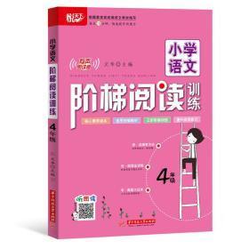 小学语文阶梯阅读训练 4年级