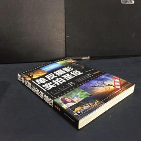 单反摄影实拍圣经