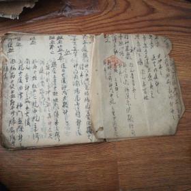 抄本药书,有''课经种子丸方'',21厘米,19厘米,0.7厘米,医药内容近一半。