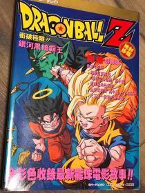 【DRAGONBALL Z】 龙珠Z 剧场版第4辑  ★  冲破极限!!银河黑暗霸王!!    绝对珍藏