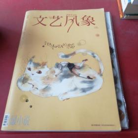 文艺风象2011年9期(内含海报和卡通人物)