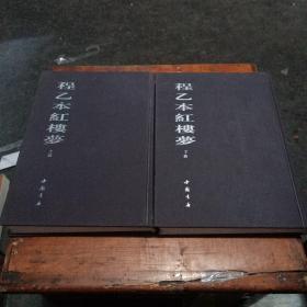 红楼梦(程乙本上下册)正版