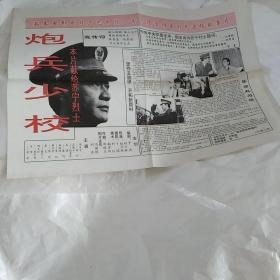电影《炮兵少校》宣传报1993年10月主演:周里京,寇振海,韩月乔,啕玉玲,金梦