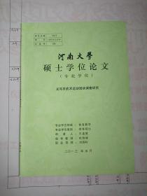 义马市武术运动现状调查研究——河南大学硕士学位论文