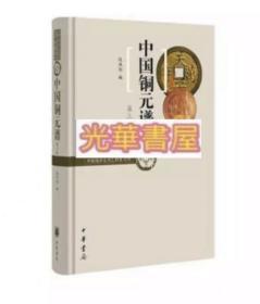 (正版)中国铜元谱 中国钱币