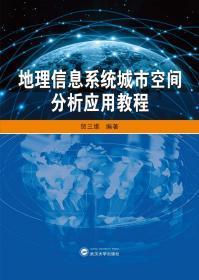 地理信息系统城市空间分析应用教程  贺三维  武汉大学出版社