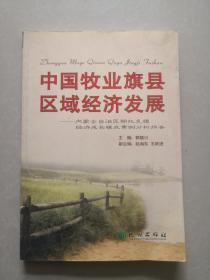中国牧业旗县区域经济发展 .