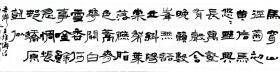 【保真】国展大奖获得者、实力书法家凡俗隶书作品:王维诗