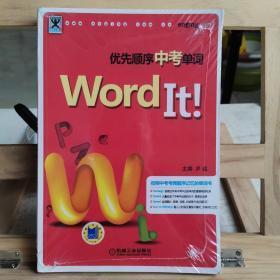 Word It优先顺序中考单词