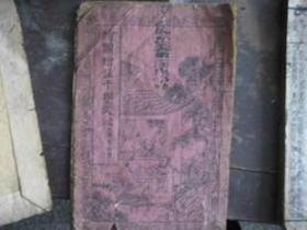民国旧书  《绘图增注千字文》