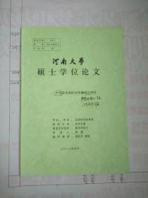 中华武术国际化传播模式研究