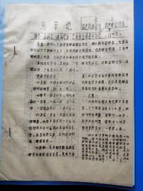 云南省油印邮刊:芳草地  1988年创刊号