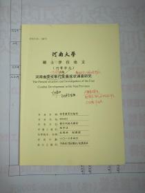 河南省境界散打发展现状调查研究——河南大学硕士学位论文