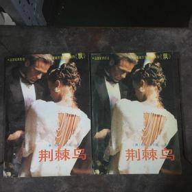 荆棘鸟(上下册全)【漓江出版社】