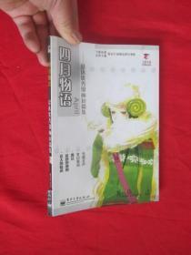 四月物语——夏达优秀漫画短篇集    【飞思电漫《北京卡通》联合打造精品原创漫画】