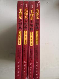 毛泽东大智典(4本一套)