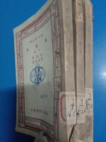 奥德赛   上中下册    新中学文库      030233