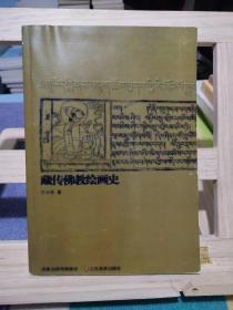 藏传佛教绘画史