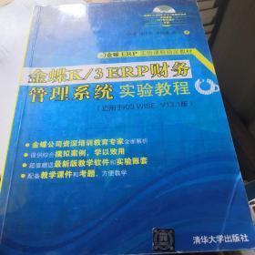 金蝶K/3 ERP财务管理系统实验教程