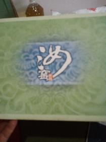 汝窑瓷器版票专题册
