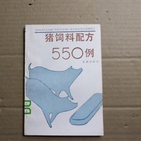 猪伺料配方550例