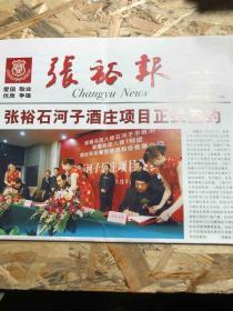 张裕报 2010.2