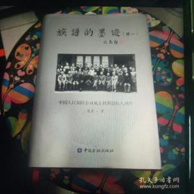 族谱的墨迹(续一)中国人民保险公司成立初期创始人列传