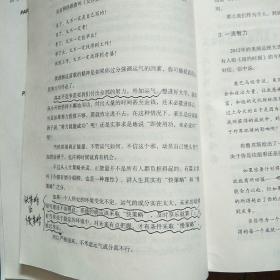 高手:精英的见识和我们的时代   原版二手前面几页有笔记