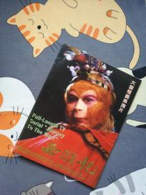 86版 西游记画册 全25集