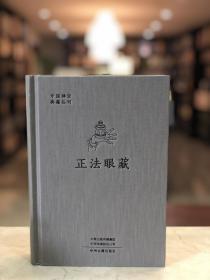 正法眼藏(中国禅宗典籍丛刊 精装 全一册)