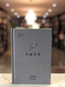 马祖语录(中国禅宗典籍丛刊 精装 全一册)