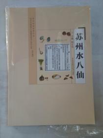 苏州水八仙 +苏芡两本合售