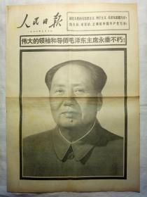 人民日报(1976年9月10日,四版)